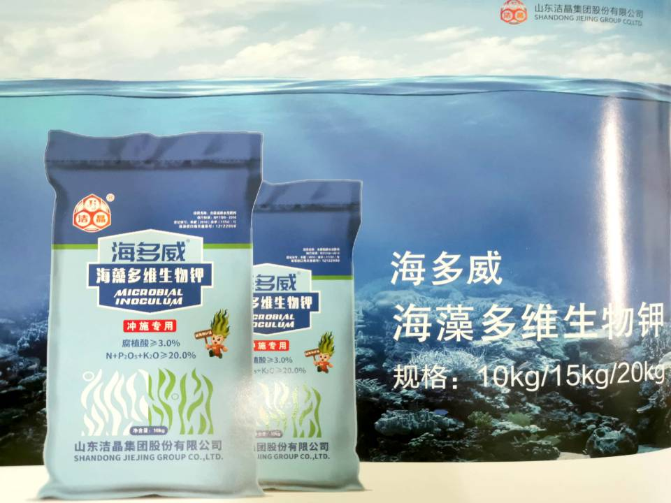 organic and inorganic compound seaweed fertilizer
